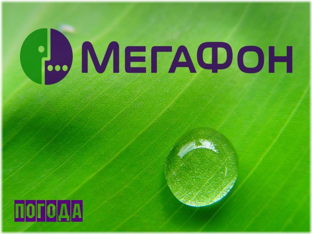Как отключить погоду на Мегафоне