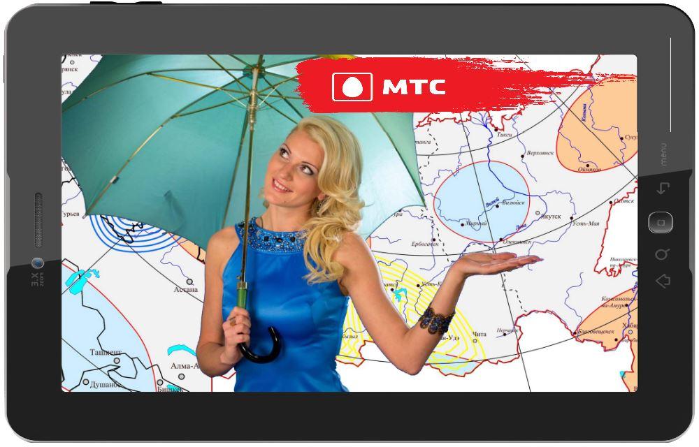 Как отключить погоду на МТС