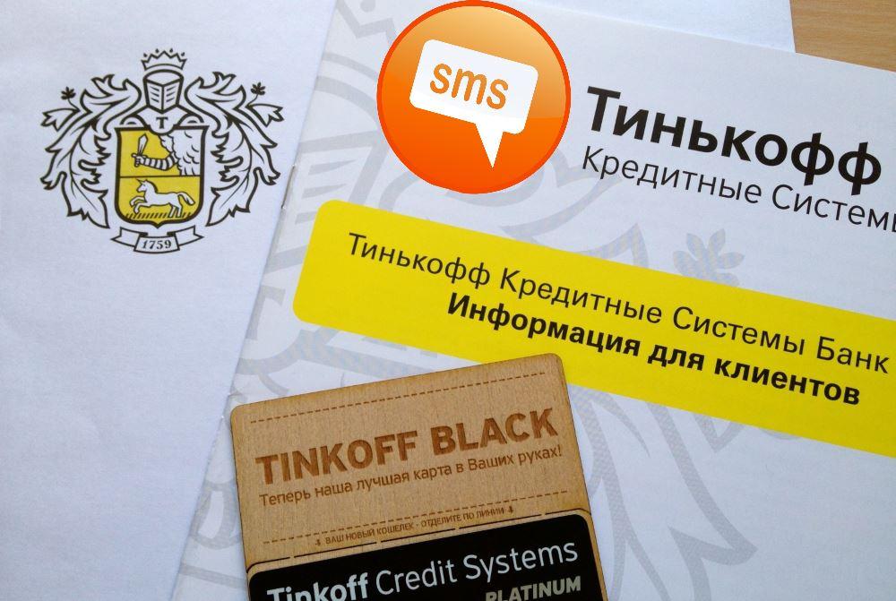 Как отключить смс-банк Тинькофф