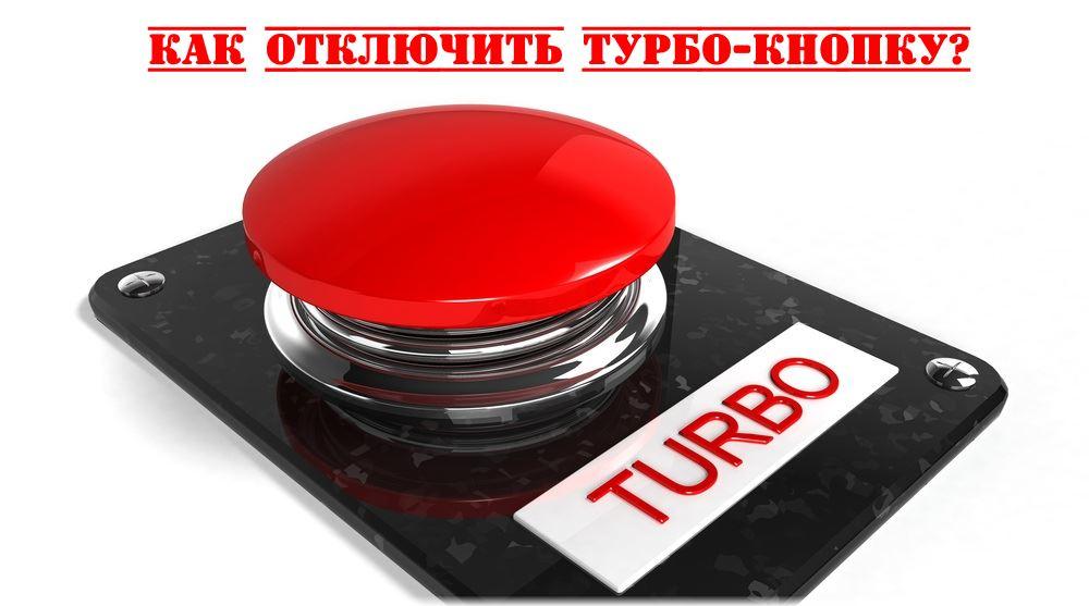 Как отключить Турбо-кнопку на МТС