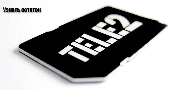 Как узнать остаток интернета Теле2