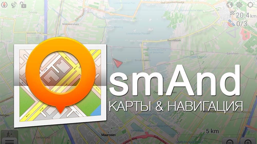 OsmAnd Карты и навигация