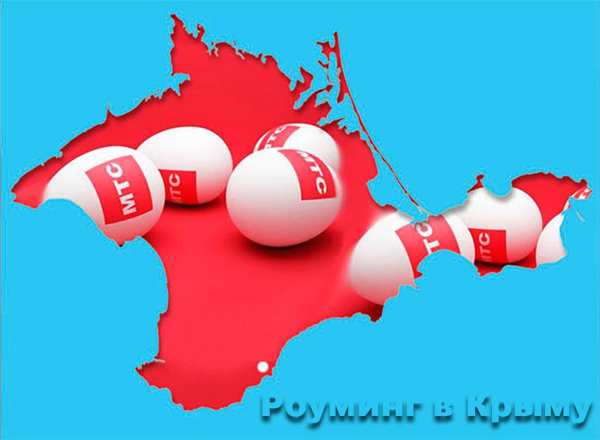 МТС роуминг в Крыму