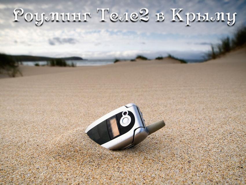 Роуминг Теле2 в Крыму
