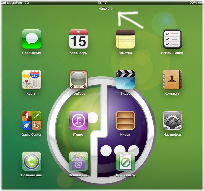 Как отключить баланс Мегафона на экране?