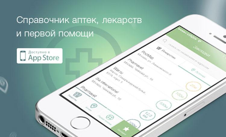Приложение для IPhone «Медгид»