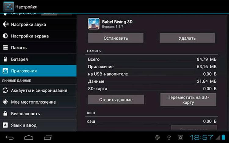 Как перенести инсталлированный софт на SD