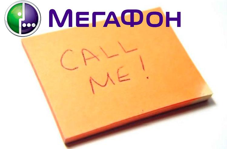 Как отправить «перезвонилку» с Мегафона?