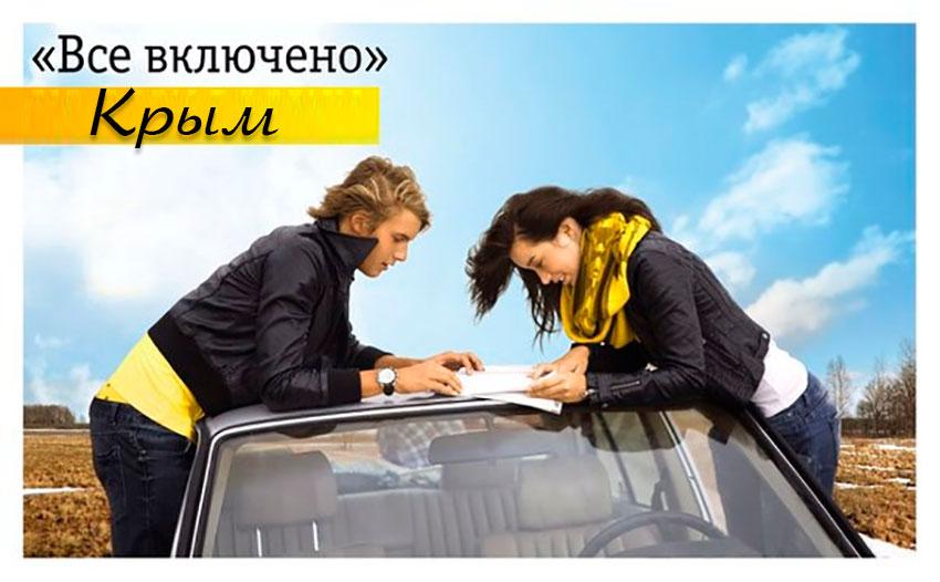 Расценки на услуги связи в Крыму