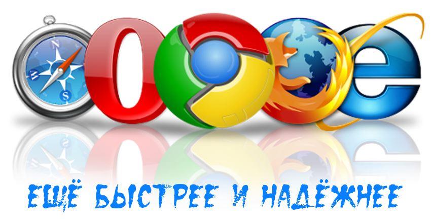 Новые возможности популярных браузеров