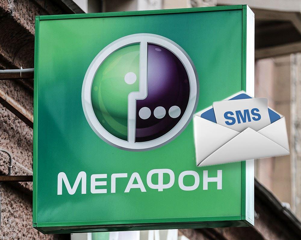 Как отключить рекламу в форме SMS-сообщений на Мегафоне?