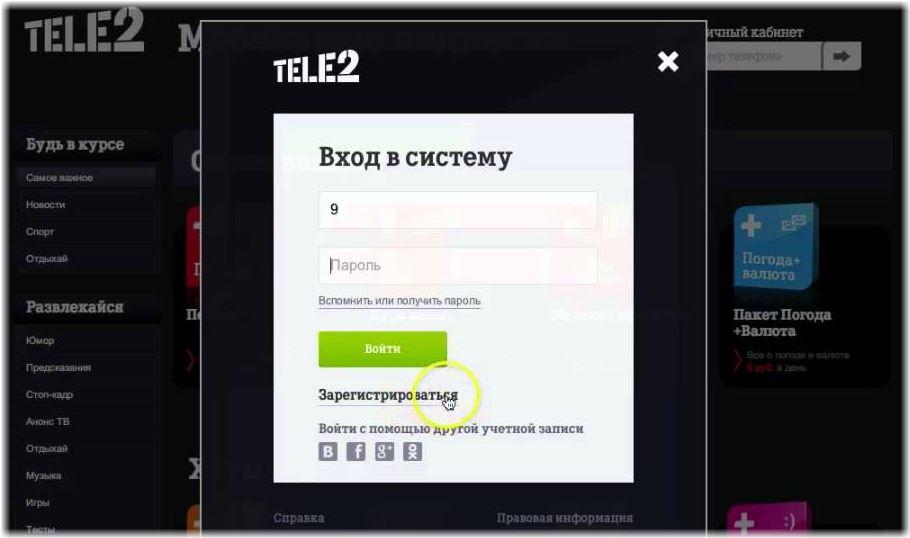 Как отключить подписки на Теле2 через личный кабинет