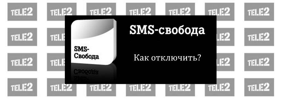 Как отключить услуги на Теле2 СМС Свобода