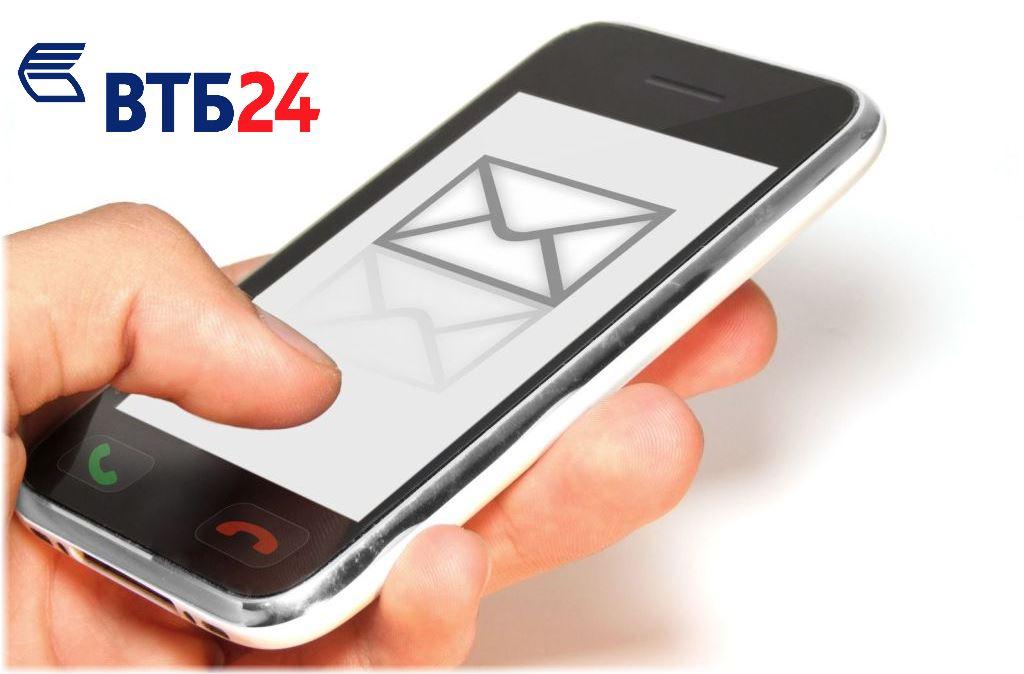 Как отключить СМС-оповещение от ВТБ24