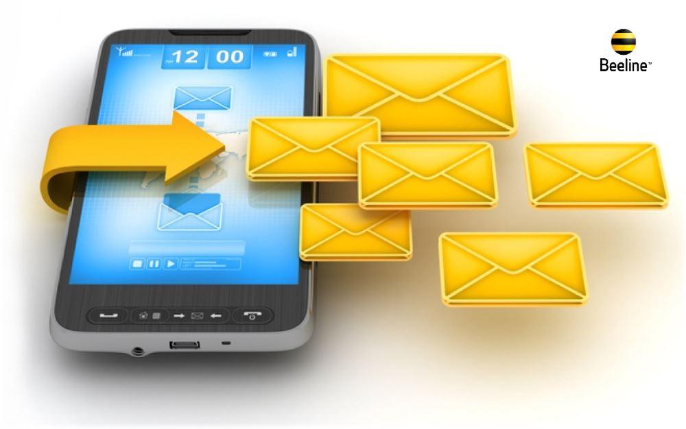 Как отключить бесплатные СМС на Билайне?