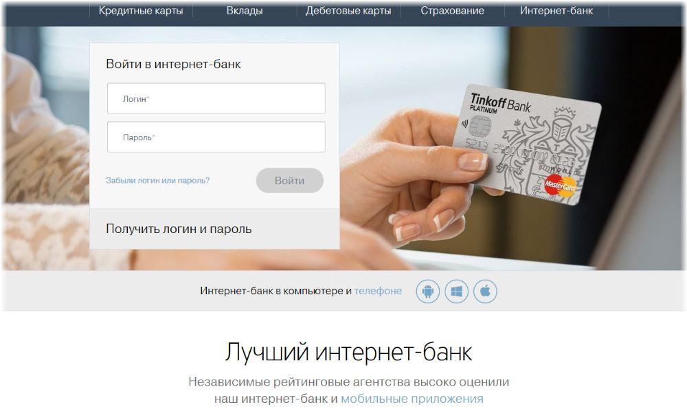 Как отключить СМС-банк Тинькофф в интернет банке