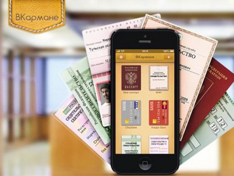 Бизнес-приложение Вкармане для Iphone