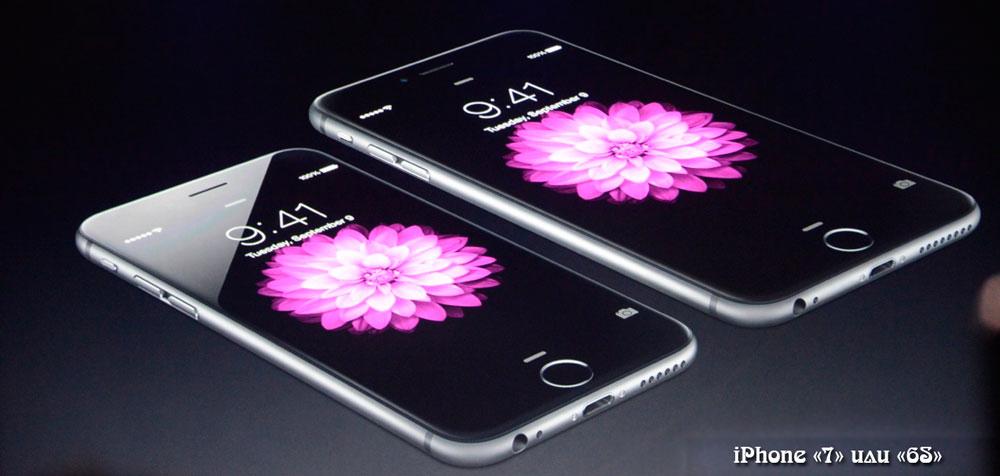 iPhone «7» или «6» с приставкой «S»