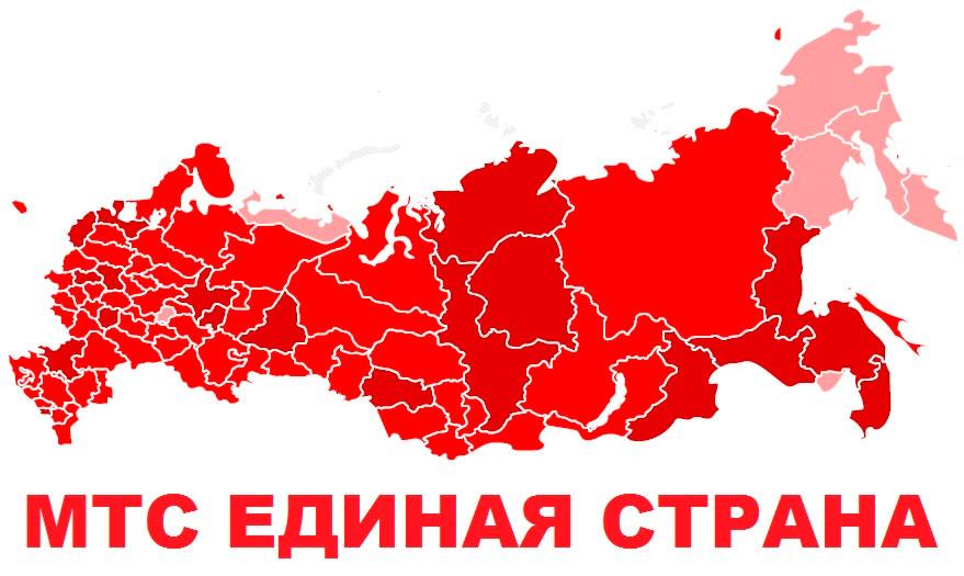 Как отключить роуминг на МТС по России бесплатно?