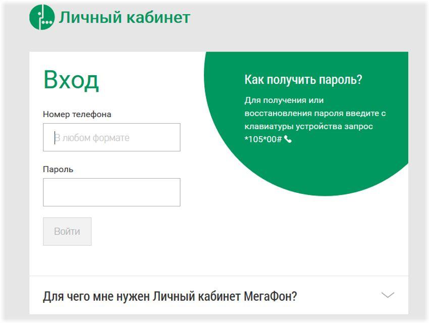 Как отключить голосовую почту на Мегафон через личный кабинет