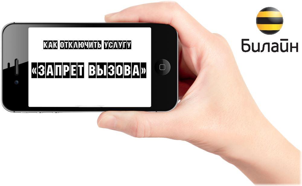Как отключить услугу «Запрет вызова» в Билайне на телефоне?