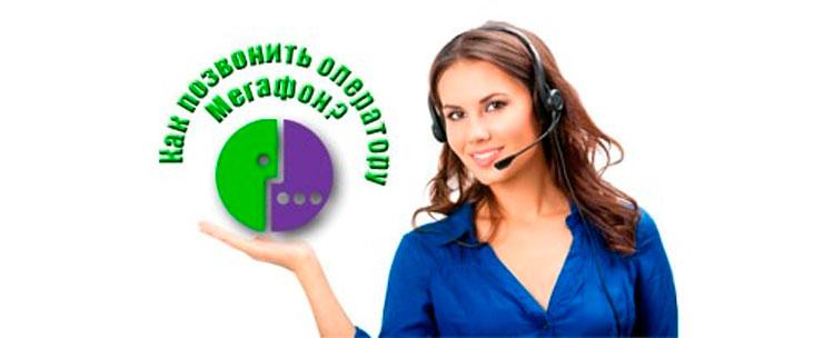 Как позвонить оператору Мегафон для связи с виртуальным консультантом?