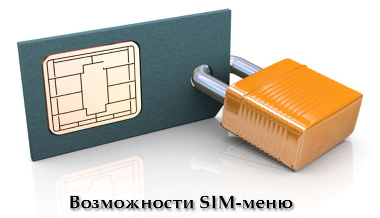 Возможности SIM-меню
