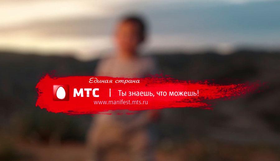 Единая страна: как подключить бесплатный роуминг МТС
