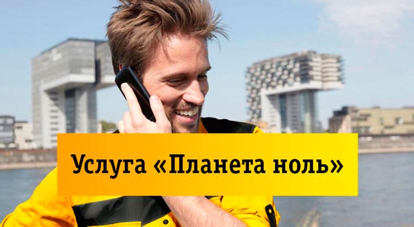 Выгодный роуминг Лучшие способы сэкономить на звонках