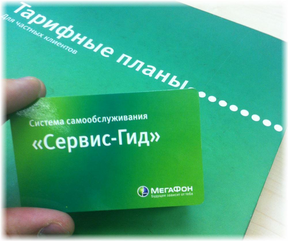 """Управление через онлайн систему """"Сервис Гид"""" от Мегафон"""