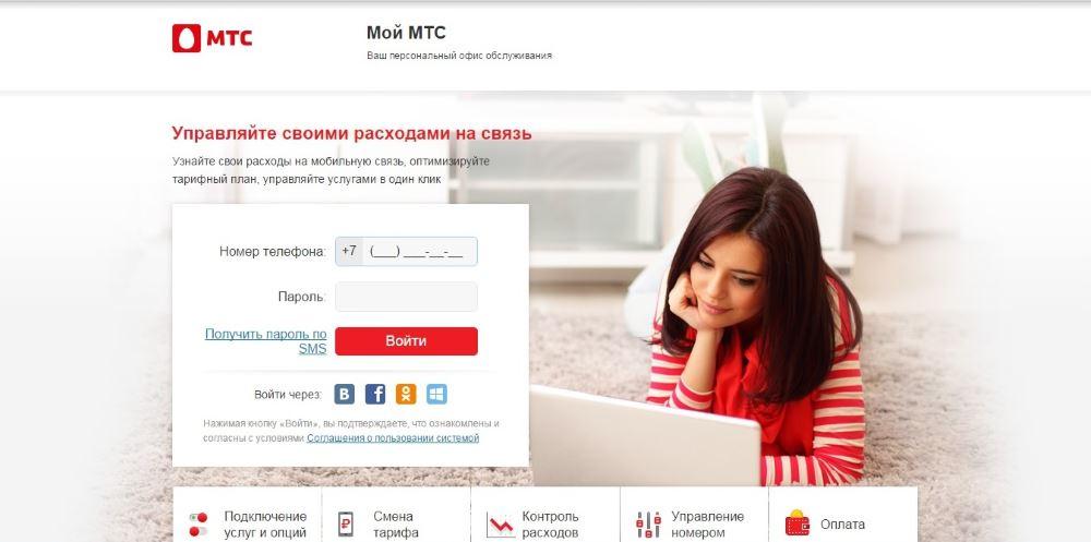 Везде как дома мтс russia - 4b563