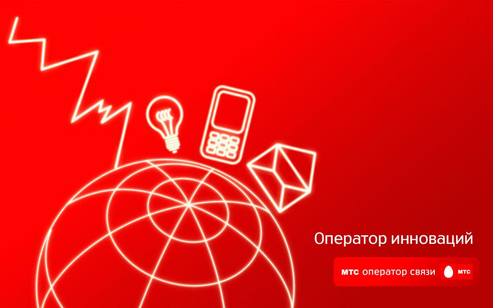 Мобильный интернет от МТС для крымчан
