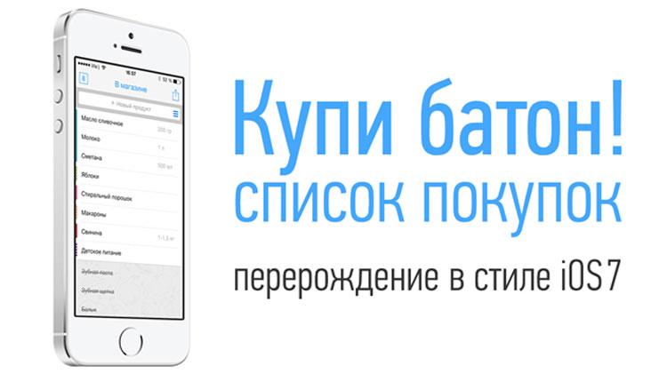 Приложение для IPhone «Купи батон!»