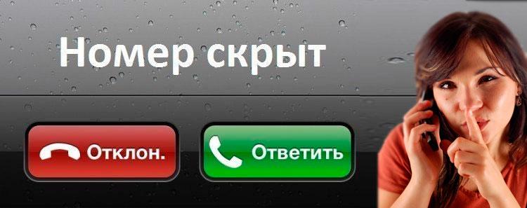 Как скрыть номер Мегафон?