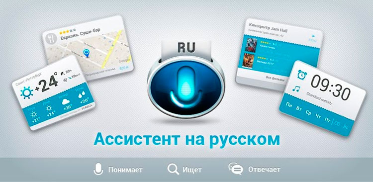 Ассистент - помощник для пользователя смартфона