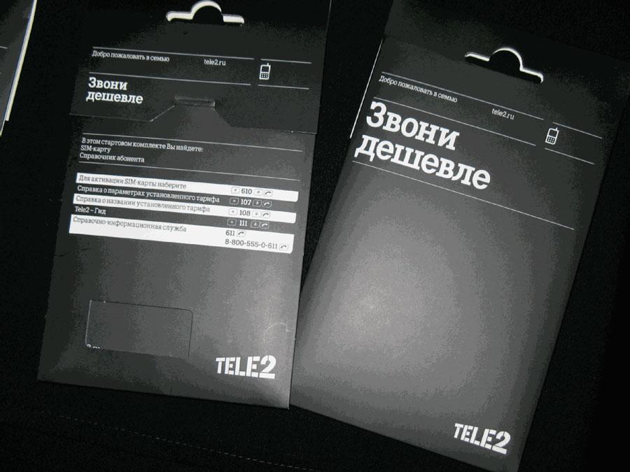 Как сменить тариф на Теле2