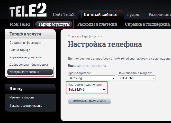 Как отключить безлимитный Интернет на Теле2 через сайт и техническую поддержку