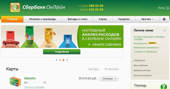 Как отключить мобильный банк Сбербанк Онлайн через Личный кабинет