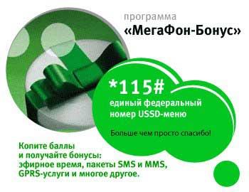Проверить бонусы на счету Мегафон