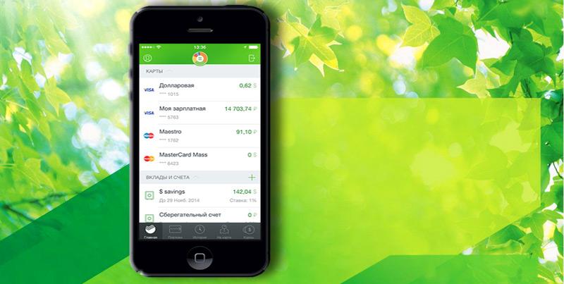 Как отключить мобильный банк Сбербанк онлайн