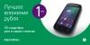 Акция от Мегафона: смартфон за 1 рубль