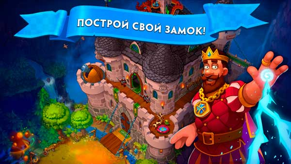 Broyalty – Защита замка в средневековье & RPG игры