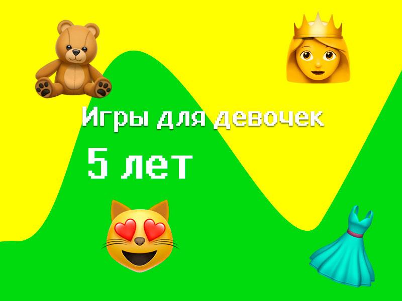 Игры для девочек 5 лет на Android