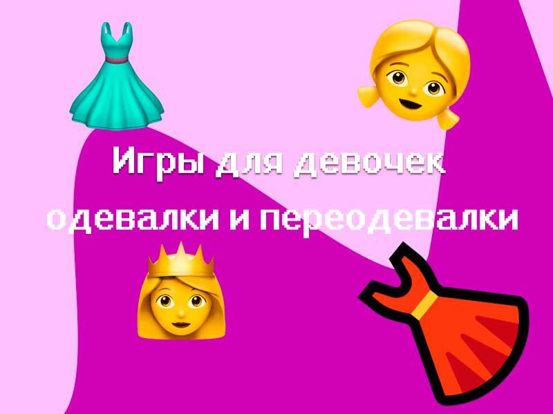 Игры для девочек одевалки онлайн на Андроид