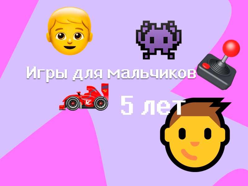 Игры для мальчиков 5 лет на Android - скачать бесплатно