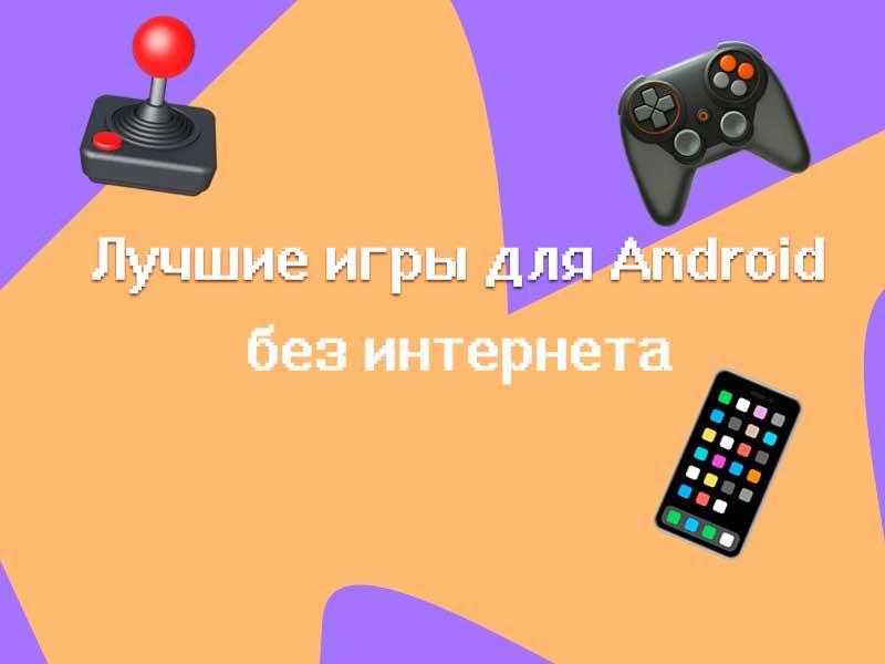 Лучшие мобильные игры без интернета для Android