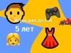 Игры для детей 5 лет на Android