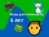 Игры для мальчиков 6 лет на Android