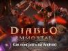 Как поиграть в Diablo Immortal